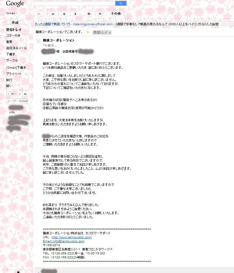 mail from kenko-1.jpg