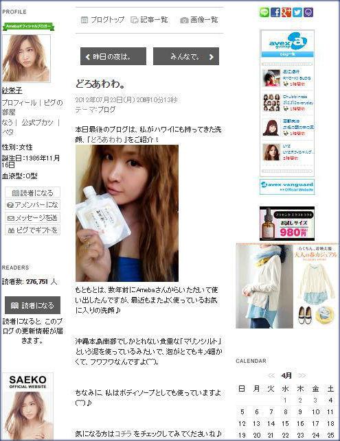 saeko2.jpg